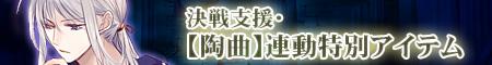 グランドシナリオ支援! 【陶曲】連動特別アイテム!
