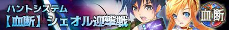 【血断】連動ハントが開始!