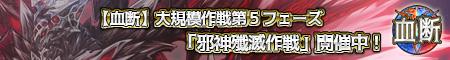 【血断】最終決戦! 第5フェーズ開始!