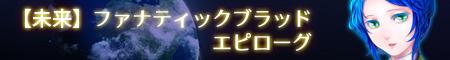 エピローグ特設ページ公開!【未来】シナリオも開始!