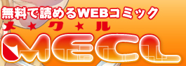 WEBコミックMECL
