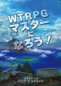 WTRPGマスターになろう!