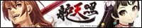 舵天照 DA-TEN-SHO (OMCコンテンツ)